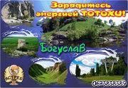 Автобусный тур  Богуслав и Тотоха