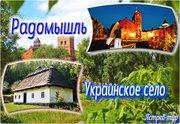 Украинское село + Радомишль