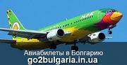 Автобусные билеты в солнечную Болгарию из любой точки Украины.