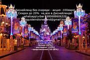 Сопровождение в Диснее - whatsappviber +380688606320