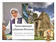 Обаяние Яготина,  пирамида Закревских + усадьба Билокур