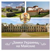 Кременец и 8 замков.