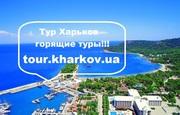 Купить горящий тур в Харькове